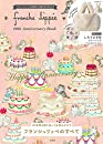 franche lippee 20th Anniversary Book (バラエティ)