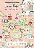 franche lippee 20th Anniversary Book (バラエティ)