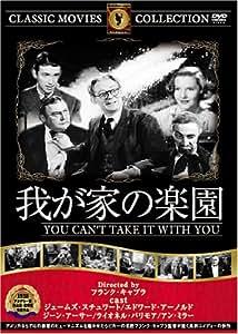 我が家の楽園 [DVD] FRT-188
