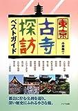 東京古寺探訪ベストガイド