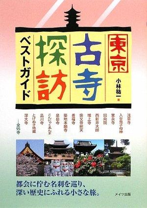 東京古寺探訪ベストガイドの詳細を見る