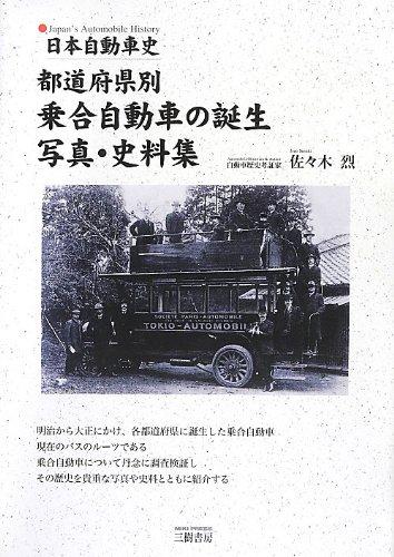 都道府県別乗合自動車の誕生写真・史料集—日本自動車史
