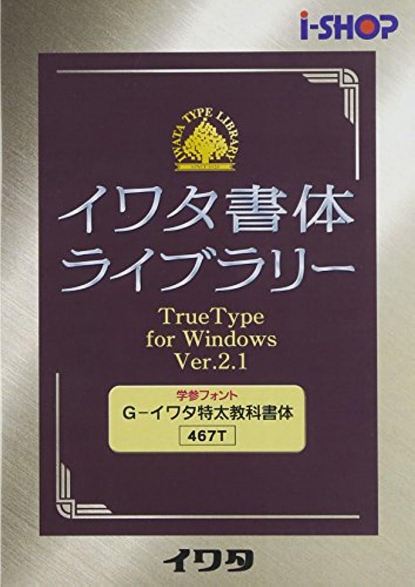 自動的に処方する不機嫌そうなイワタ書体ライブラリー Ver.2 Windows版 TrueType G-イワタ特太教科書体