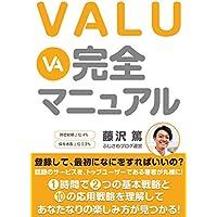 VALU完全マニュアル: 登録して、最初に何をすればいいの?1時間で2つの基本戦略と10の応用戦略を理解してあなたなりの楽しみ方が見つかる!
