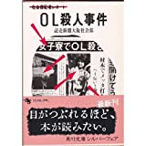 OL殺人事件―社会部記者レポート (角川文庫 (5757))