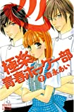 極楽青春ホッケー部(7) (別冊フレンドコミックス)