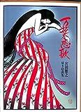 万葉恋歌―宮田雅之切り絵画集