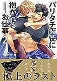 バリタチ天使に抱かれるお仕事2 (Glanz BL comics)