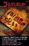 101回目の呪い(トレカサイズ おみくじ付ミュージックカード)