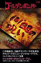 101回目の呪い(トレカサイズ おみくじ付ミュージックカード)(在庫あり。)