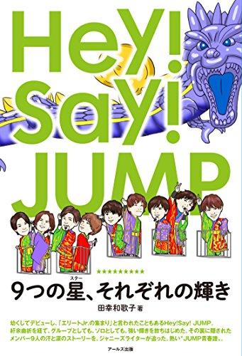 Hey!Say!JUMP 9つの星、それぞれの輝きの詳細を見る