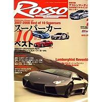 Rosso (ロッソ) 2008年 02月号 [雑誌]