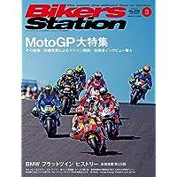 Bikers Station (バイカーズステーション) 2019年3月号 [雑誌]
