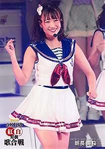 【朝長美桜】 公式生写真 第6回 AKB48紅白対抗歌合戦 DVD封入
