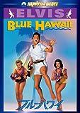 ブルー・ハワイ[DVD]