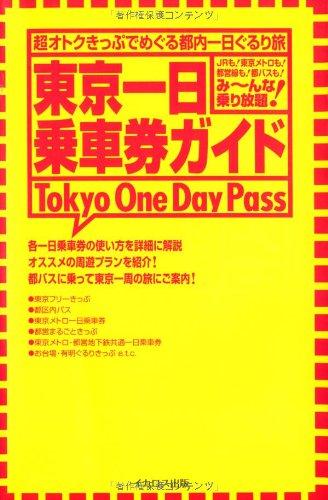 東京一日乗車券ガイド