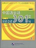 中国语会话文•汉语会话301句(上)(第3版)(日文注释)
