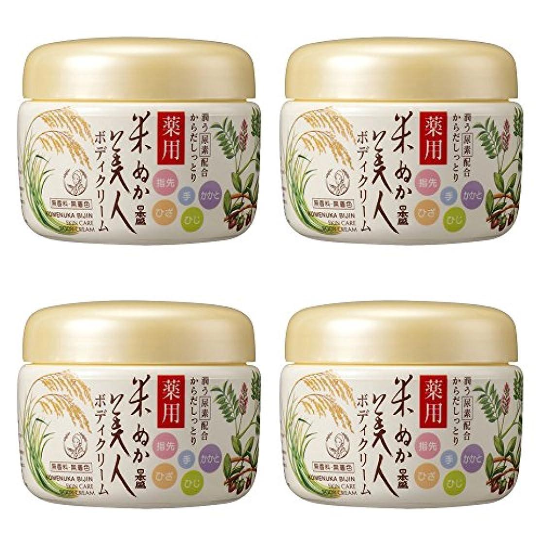【セット】米ぬか美人 薬用ボディクリーム 140g ×4個