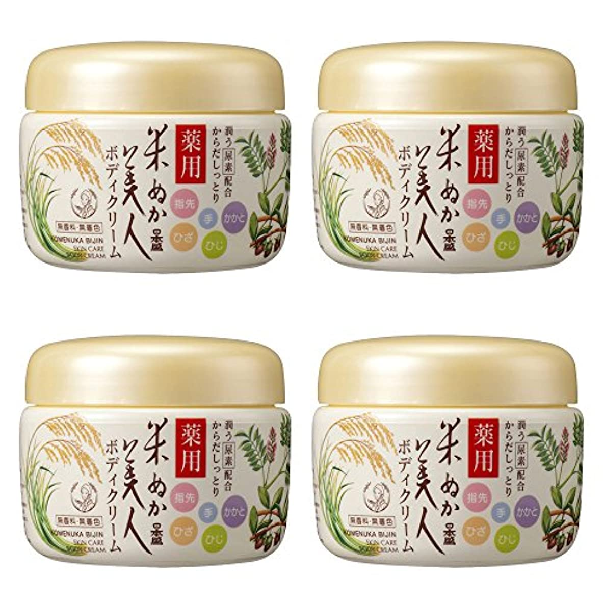 それぞれアトラス商品【セット】米ぬか美人 薬用ボディクリーム 140g ×4個