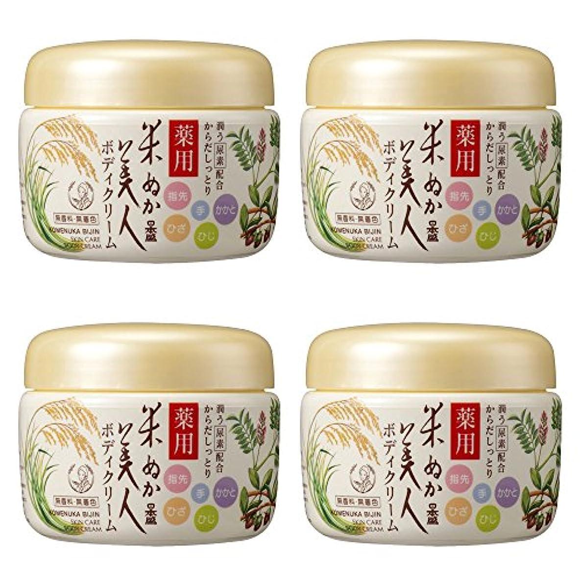 それるほこりっぽい研磨剤【セット】米ぬか美人 薬用ボディクリーム 140g ×4個