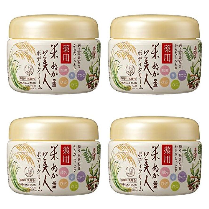 分対応する日【セット】米ぬか美人 薬用ボディクリーム 140g ×4個