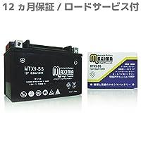 マキシマバッテリー MTX9-BS シールド式 ロードサービス付き バイク用 9-BS (互換:YTX9-BS/GTX9-BS/FTX9-BS/DTX9-BS)