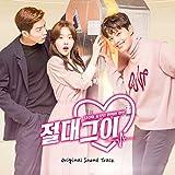 [CD]絶対彼氏 OST