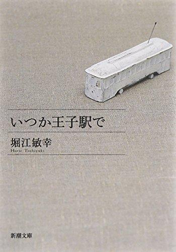 いつか王子駅で (新潮文庫) / 堀江 敏幸