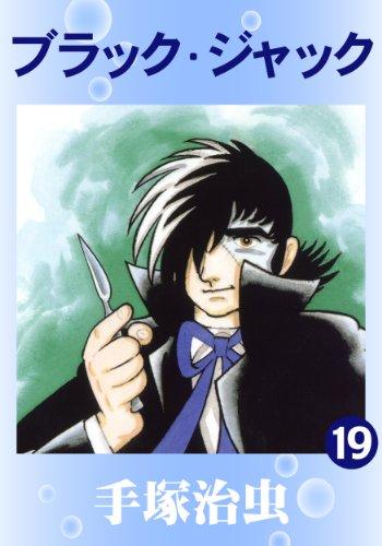 ブラック・ジャック 19