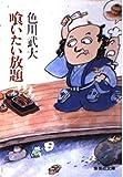 喰いたい放題 (集英社文庫)