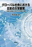 グローバル社会における日本の大学教育―全国大学調査からみえてきた現状と課題―