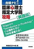 合格ナビ! 臨床心理士指定大学院攻略 〔英語編〕