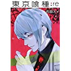 東京喰種トーキョーグール:re 4 (ヤングジャンプコミックス)