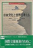 日本文化と世界を考える (朝日カルチャーブックス (32))