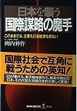 日本を襲う国際謀略の魔手―このままでは、企業も日本経済も危ない (ノン・ブック)