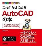 デザインの学校 これからはじめる AutoCADの本 [AutoCAD/AutoCAD LT2020/2019/2018対応版]