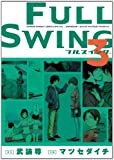 FULL SWING 3 (ゲッサン少年サンデーコミックススペシャル)