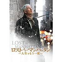 ロスト・イン・マンハッタン-人生をもう一度-(字幕版)