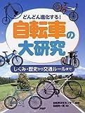 どんどん進化する!自転車の大研究—しくみ・歴史から交通ルールまで