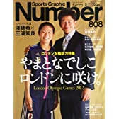 Sports Graphic Number (スポーツ・グラフィック ナンバー) 2012年 8/2号 [雑誌]