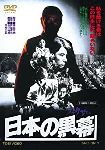 日本の黒幕(フィクサー)【DVD】
