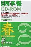 会社四季報CD-ROM2009年2集春号