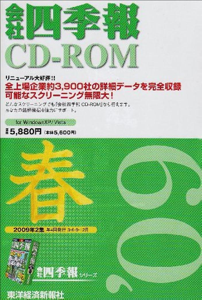 宅配便へこみ運賃会社四季報CD-ROM2009年2集春号