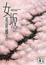 女坂 (講談社文庫)