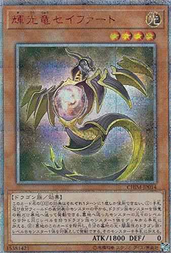 遊戯王 CHIM-JP014 輝光竜セイファート (日本語版 20thシークレットレア) カオス・インパクト