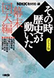 NHKその時歴史が動いた―コミック版 (幕末回天編) / たかや 健二 のシリーズ情報を見る