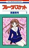 ★【100%ポイント還元】【Kindle本】フルーツバスケット 1 (花とゆめコミックス)が特価!