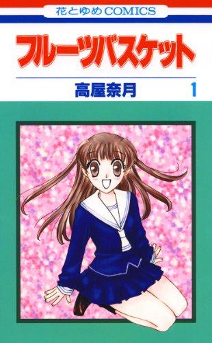 フルーツバスケット 1 (花とゆめコミックス)