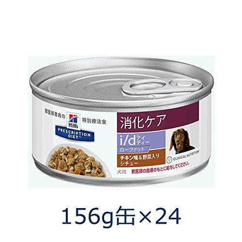 ダイエット ドッグフード I D LowFat チキン&野菜入りシチュー 156gX24