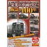 栄光の車両たちと阪急の100年 ( DVD10枚組 ) HAD-5900